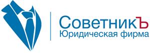 """Юридическая фирма """"Советник"""""""